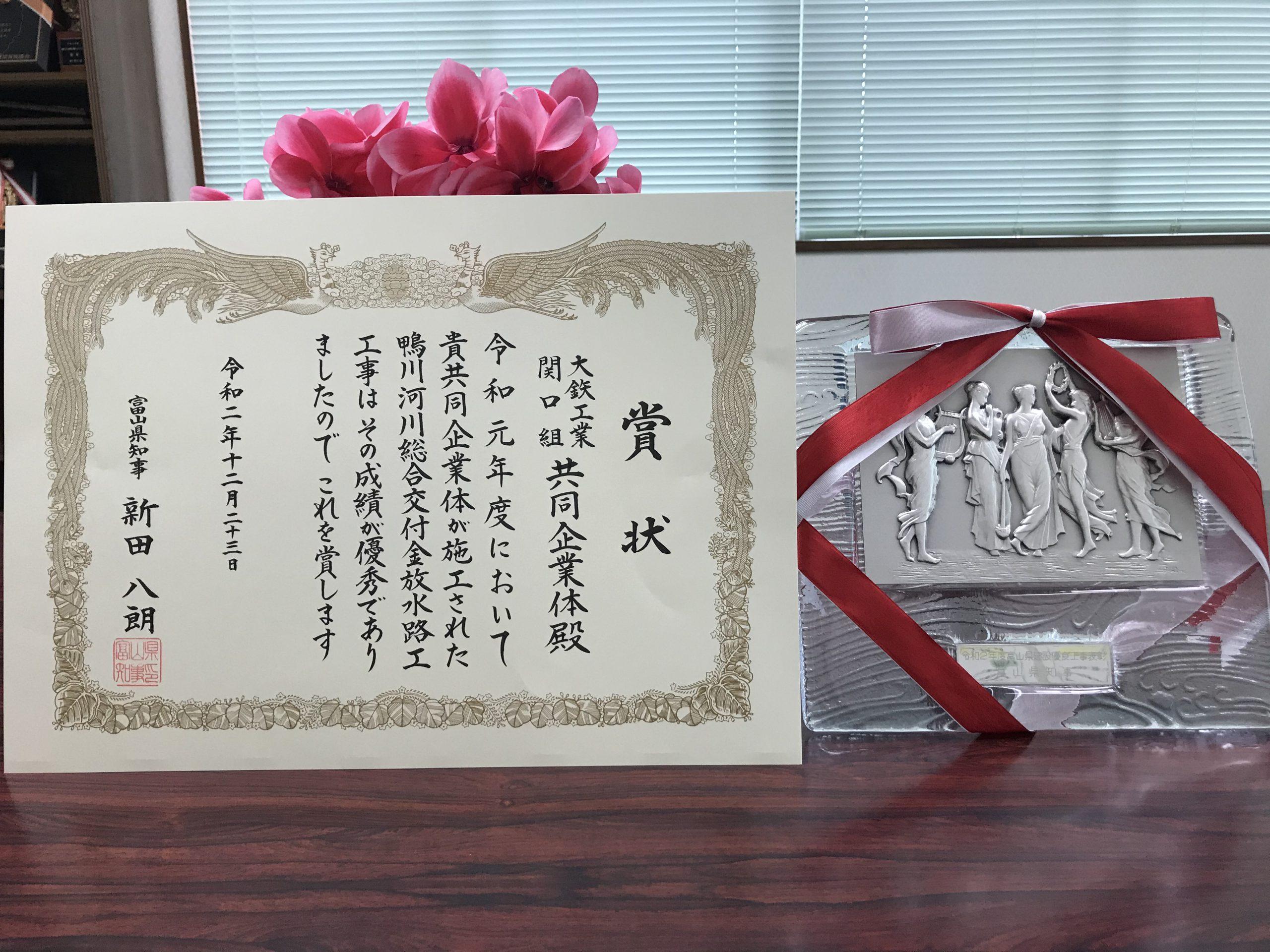 令和2年度富山県建設優良工事 知事賞受賞