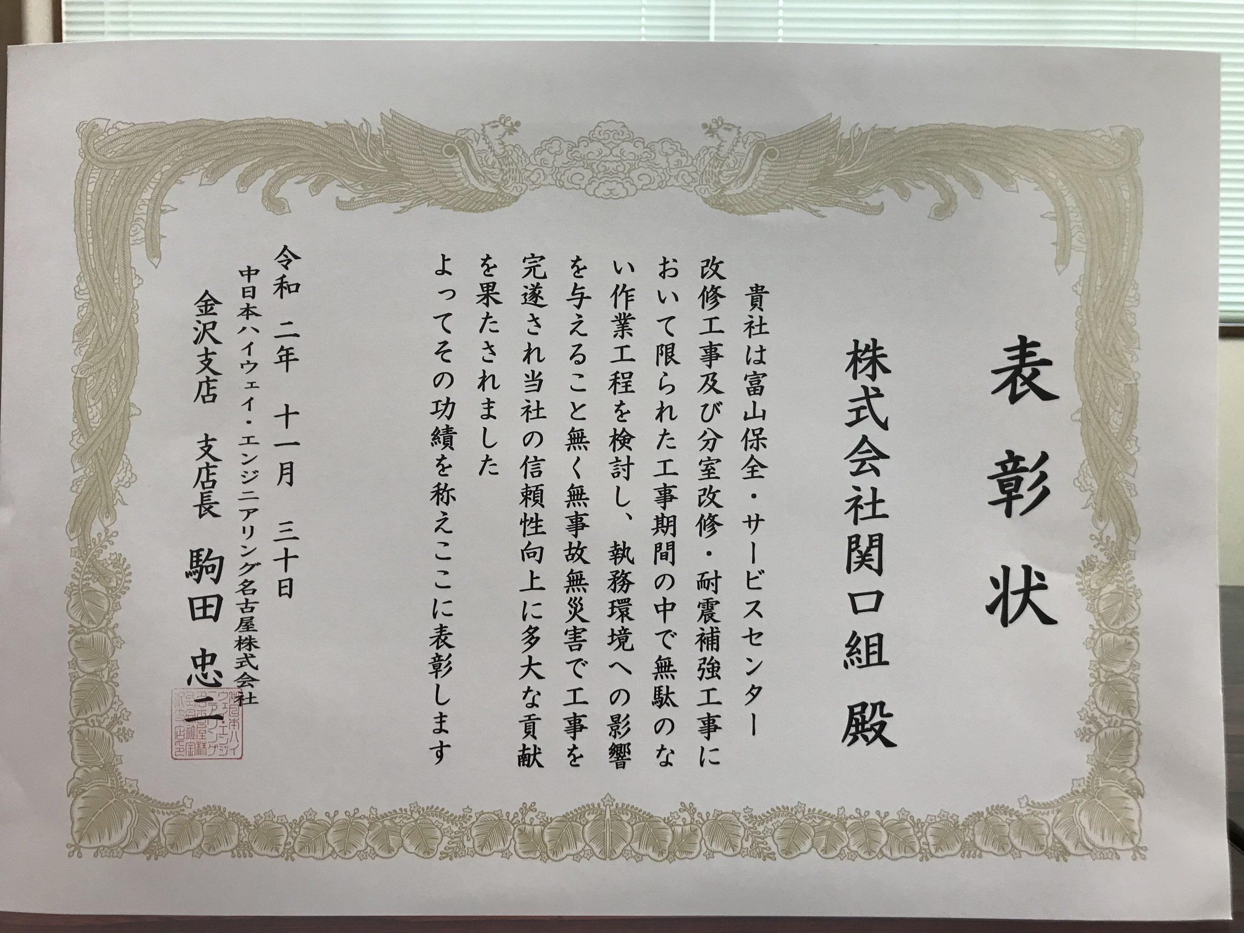 中日本ハイウェイ・エンジニアリング名古屋㈱様より表彰